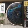 お手軽奈良観光・元興寺と奈良国立博物館(後編:奈良国立博物館)