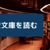 【青空文庫を読む】アンデルセン童話