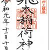 飛木稲荷神社の御朱印(東京・墨田区)〜銀杏の大木に潜む「奇跡の狐」を見つける