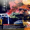 【神社】土津神社の2019。美しい紅葉絨毯の絶景まとめ記事。猪苗代。