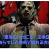 【映画】『悪魔のいけにえ』のネタバレなしのあらすじと無料で観れる方法の紹介