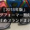 【2018年版】マグフォーマー類似品・偽物おすすめベスト3!!