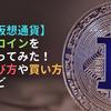 【仮想通貨】一攫千金を夢見て草コイン「XP」を買ってみた!買い方や選び方など