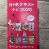 NHKのテキスト