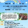 6月14日さつま芋植え付け&川遊びのご案内【おかざき森のようちえん】