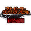 【EVERGREEN】名作バイブレーション「ブザービーター タングステンモデル」に新色追加!