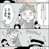 【マンガ】相方のかーちゃん命令きた