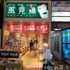 風見鶏 神戸元町店に行ってきた microSD 128GBが2周年セールで1599円と激安