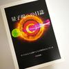 「量子場への日誌」