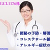 乳酸菌【GCL1176株】は高い整腸作用で便秘を改善し、アレルギー症状を緩和します!
