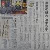 中日新聞 豊橋百儂人設立5周年記念イベント