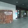 【旅日記】キャンパスメンバーズで大阪市立自然史博物館に行ってみた!