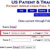 USPTOで、米国特許を検索しよう その7 ストップワード