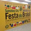 フェスタ・ド・ブラジル2015