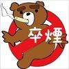 【驚愕】ォオー!!(゚д゚屮)屮禁煙初日恐ろしいほど〇〇が襲ってくる!!