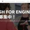 プログラミングスクールの提供する英語教育『English for Engineers』とは?