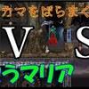 【悪魔城ドラキュラHD ハーモニー オブ ディスペアー】「天使VS死神」完全初見でクリアを目指してたぼっち 第5章 マリア【ゆっくり実況】その46