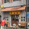 山東2号店 (サントン)@神奈川県横浜市 初訪問