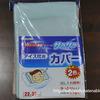 アイスノンカバーを買ってみた。サンコー アイス枕 アイス枕用カバー(感想レビュー)