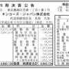 キンコーズ・ジャパン株式会社 第29期決算公告
