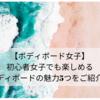 【ボディボード女子】初心者でも楽しめるボディボードの魅力5つをご紹介!
