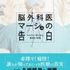 【ノンフィクション】『脳外科医マーシュの告白』—絶対に聞けない外科医の失敗談