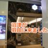 羽田空港観察記 ~Apr. 2019 (ラブライブ!サンシャイン!! プレミアムショップ)~