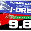 『さがみはらドリームマッチ2018』開催情報 !!