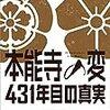 面白い歴史の符号 ~本能寺の変①~