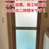 お風呂のドアノブが腐食して、ドアの開閉が不能に!その浴室ドアの交換工事をやってきました!