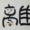 今日の漢字431は「離」。能の「離見の見」と文章の関係性について考える