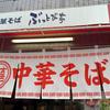 ぶっとび亭 その5(柳井市)試作品つけ麺