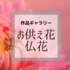 【作品ギャラリー】故人に捧げるお供え花・プリザーブドフラワー編