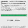 東京オリンピック チケット購入繋がらない