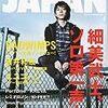 「ROCKIN'ON JAPAN2009年4月号」と「CAST」