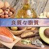 良質な脂質①  まずは、脂質をしっかり消化吸収できますか?