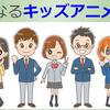 勉強・タメになるおすすめキッズアニメ20選【子供向けアニメ】