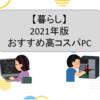【暮らし】2021年版ーおすすめPC(高コスパ、コンセプトPC)
