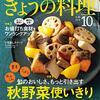 旬なレンコン、ゴボウ、里芋料理
