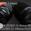 M.ZUIKOレンズ 12-40mm F2.8と12-100mm F4比較【マイクロフォーサーズ】