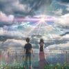 『天気の子』感想(ネタバレ注意):素直な愛情と美しい世界
