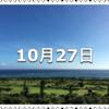 【10月27日 記念日】テディベアズ・デー〜今日は何の日〜