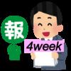 <成果報告>はてなブログ(無料版)初心者高校生の現実:4週目(PV・収益など)