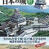 復元CG 日本の城Ⅱ