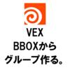 【Houdini】VEXでバウンディングボックスを基準にグループを作る(ver17.5)