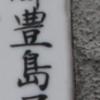 【豊島区】椎名町