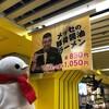 甲子園で「からあげ祭」だって!?満員でもスタジアムグルメにチャレンジだ(その3)(235)