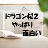 ドラゴン桜2 コミックもやっぱり面白い! 一気読みにおすすめです