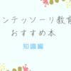 モンテッソーリ教育おすすめ書籍【知識編】