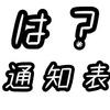 幼稚園の通知表!香港のローカルスクールは通知表を出すの?